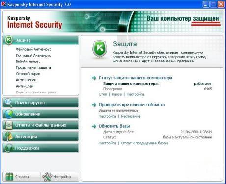 Все самое нужное для Kaspersky Internet Security и Kaspersky AntiVirus